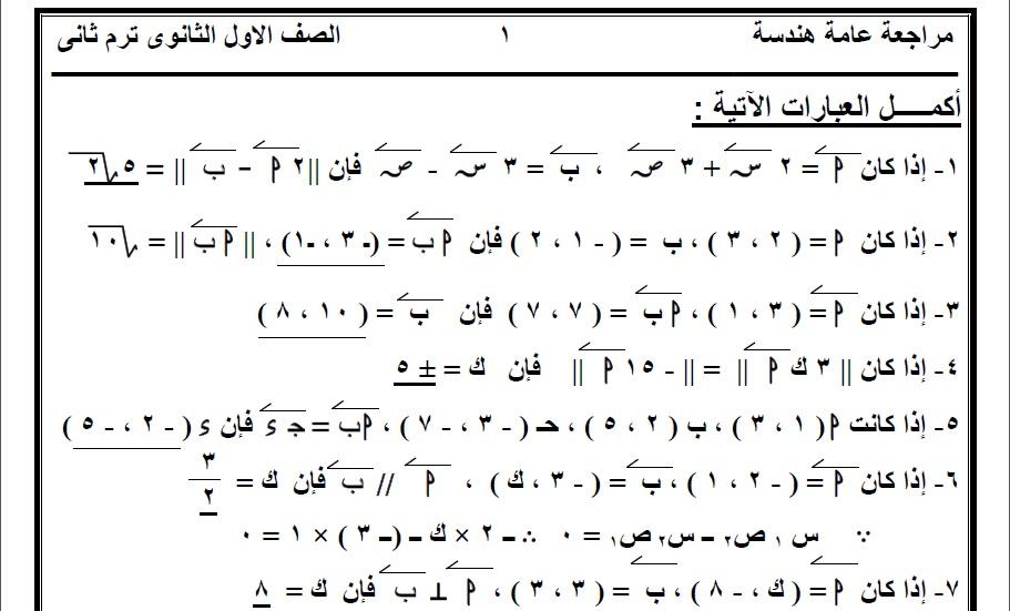 exam-eg.com_1491914201481.jpg