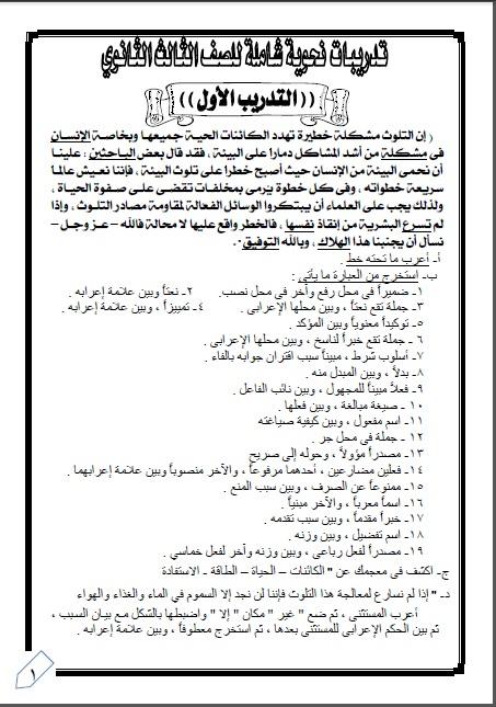 الأدب العربي للصف الثالث الثانوي pdf