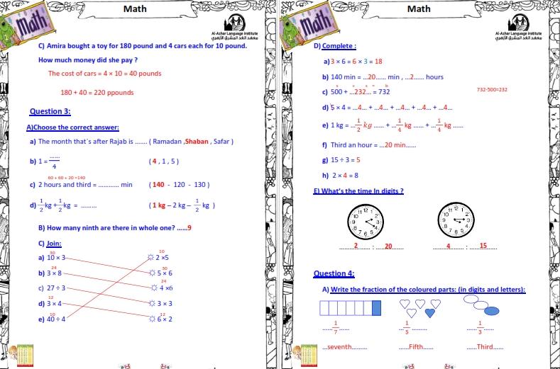 exam-eg.com_1491923736891.jpg