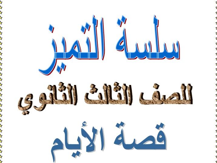 exam-eg.com_1491997812531.jpg