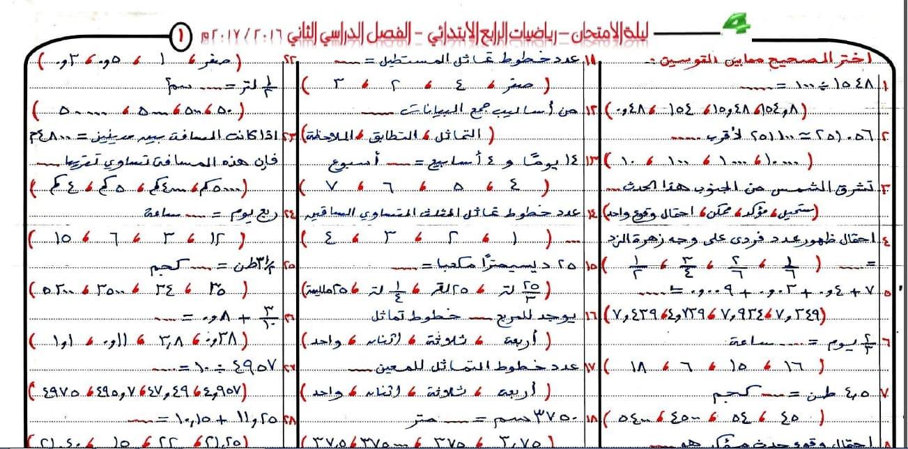 exam-eg.com_1492009677591.jpg