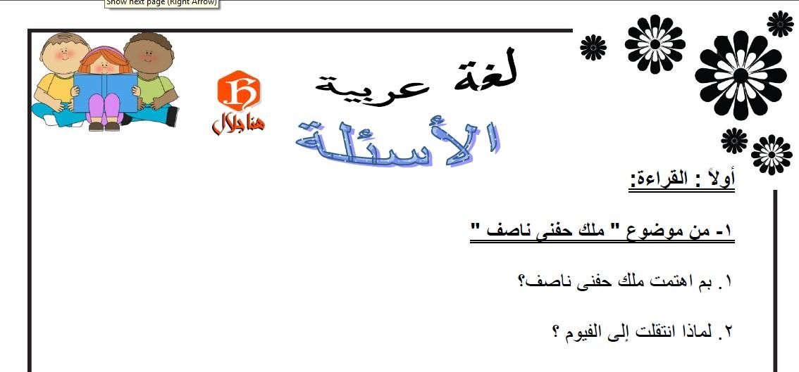 exam-eg.com_1492177052311.jpg