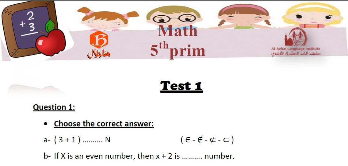 exam-eg.com_1492180407371.jpg