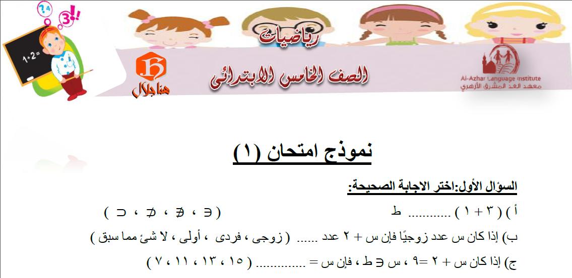 exam-eg.com_149218143381.png