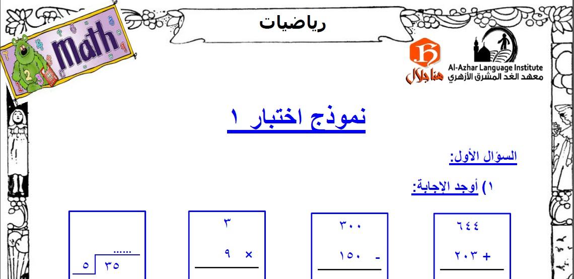 exam-eg.com_1492271804071.jpg
