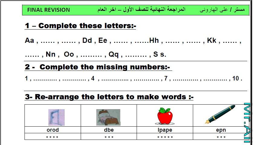 exam-eg.com_1492274290411.jpg