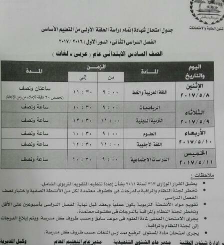 exam-eg.com_1492281149771.jpg