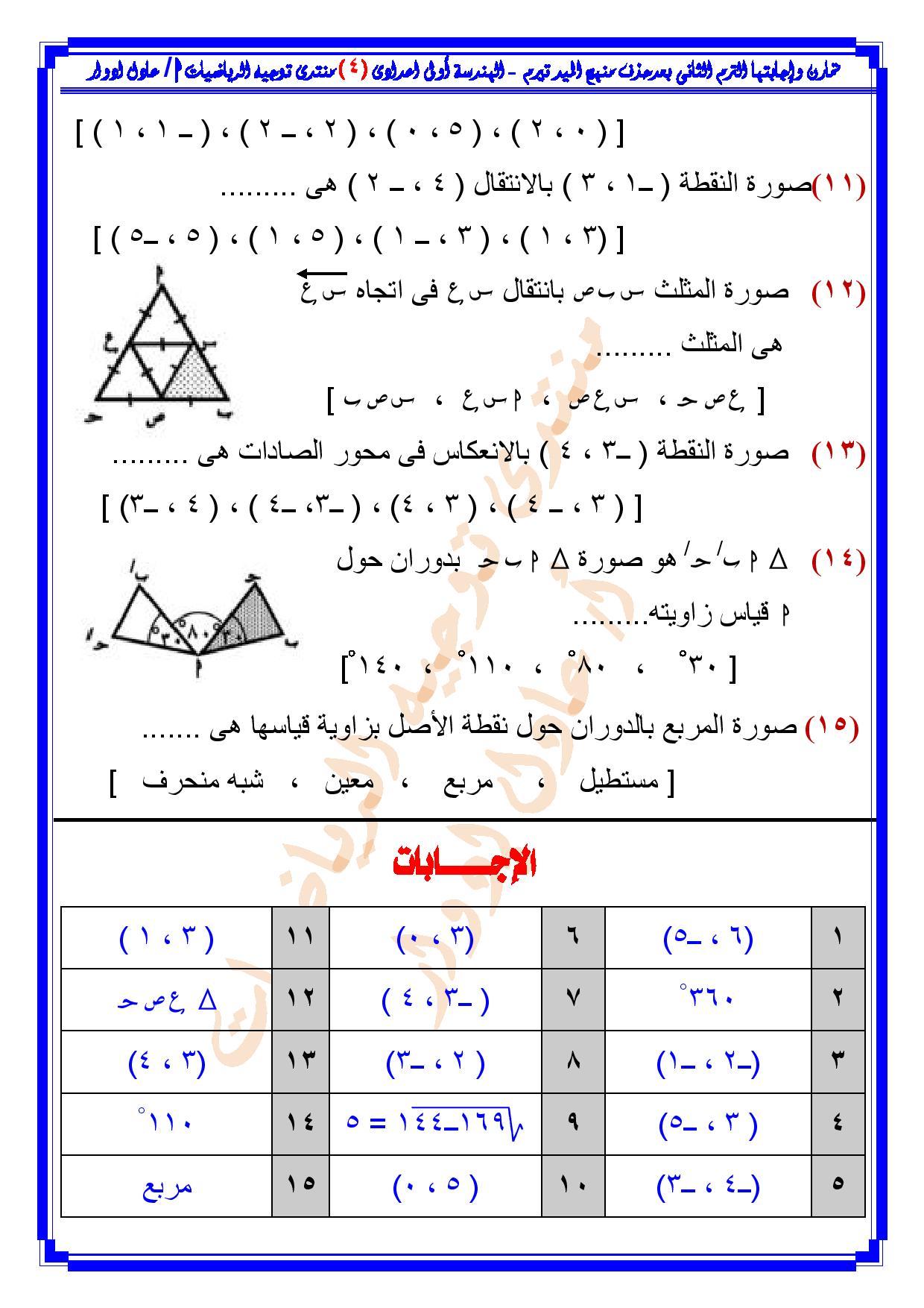 exam-eg.com_1492362482281.jpg