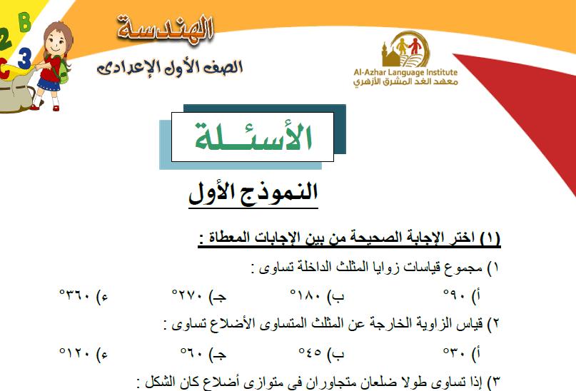 exam-eg.com_1492546191841.png