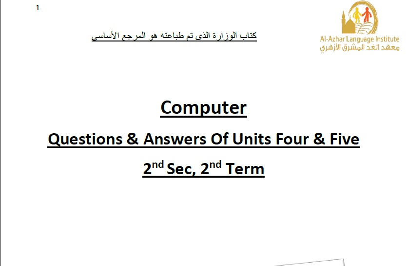 exam-eg.com_1492800820921.jpg