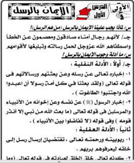 exam-eg.com_1493048566761.png