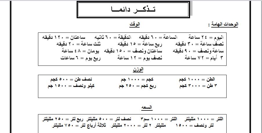 exam-eg.com_1493122842311.png