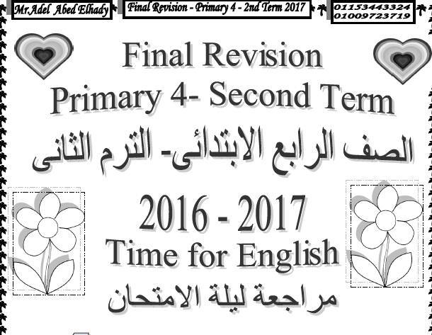 exam-eg.com_1493125859961.jpg