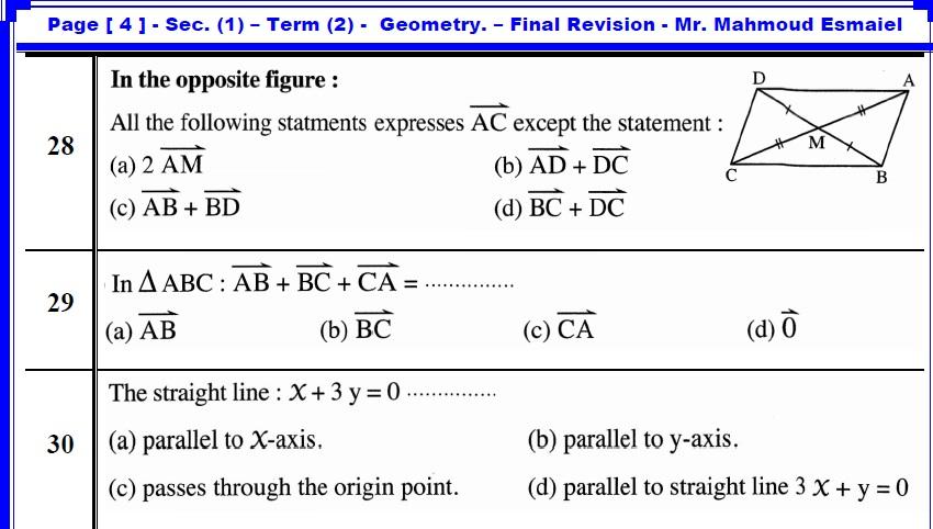 exam-eg.com_1493128988881.jpg