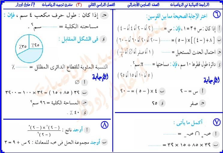 exam-eg.com_1493129458811.jpg