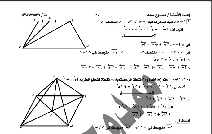 exam-eg.com_1493140640931.jpg
