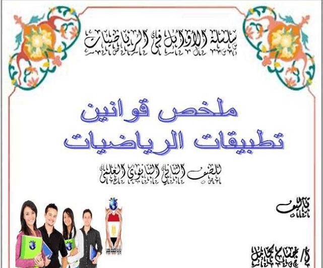 exam-eg.com_1493228229231.png