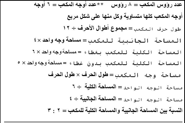 exam-eg.com_1493236030191.png