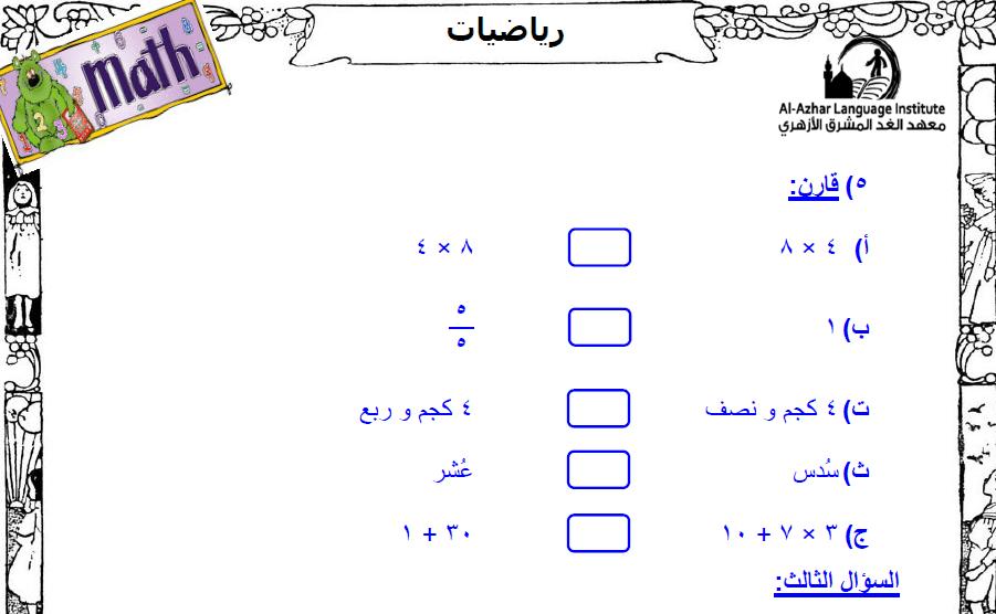 exam-eg.com_149337987571.png