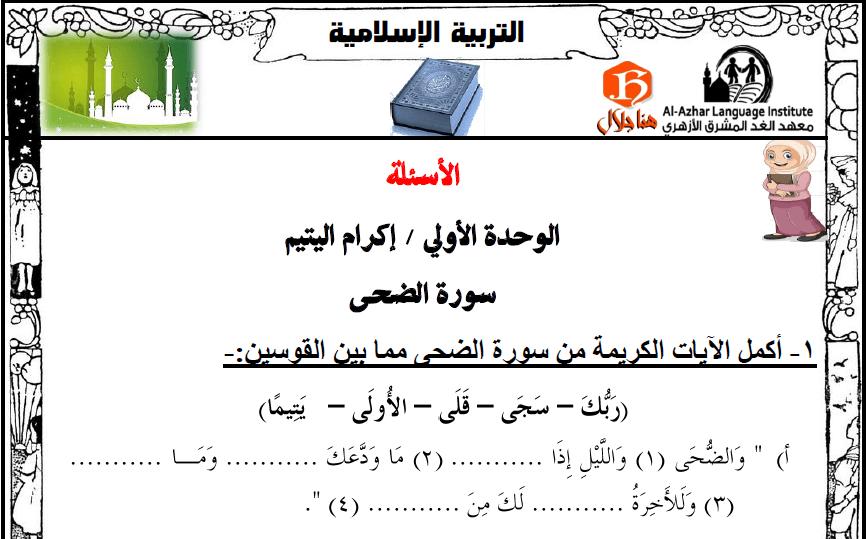 exam-eg.com_1493381607871.png