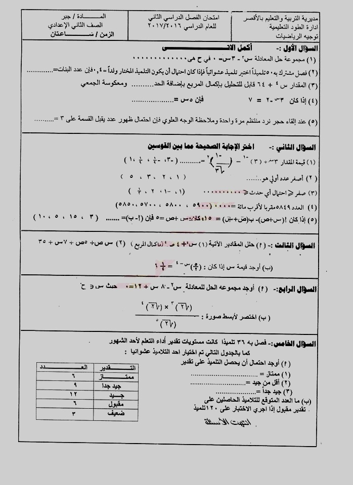 exam-eg.com_1493898854671.jpg
