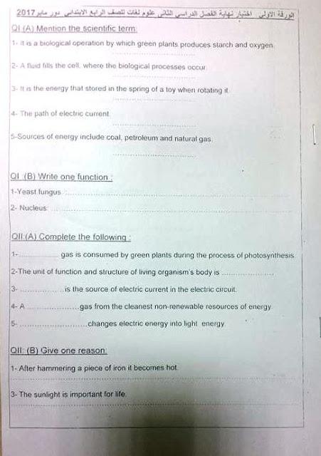 exam-eg.com_1494069571621.jpg