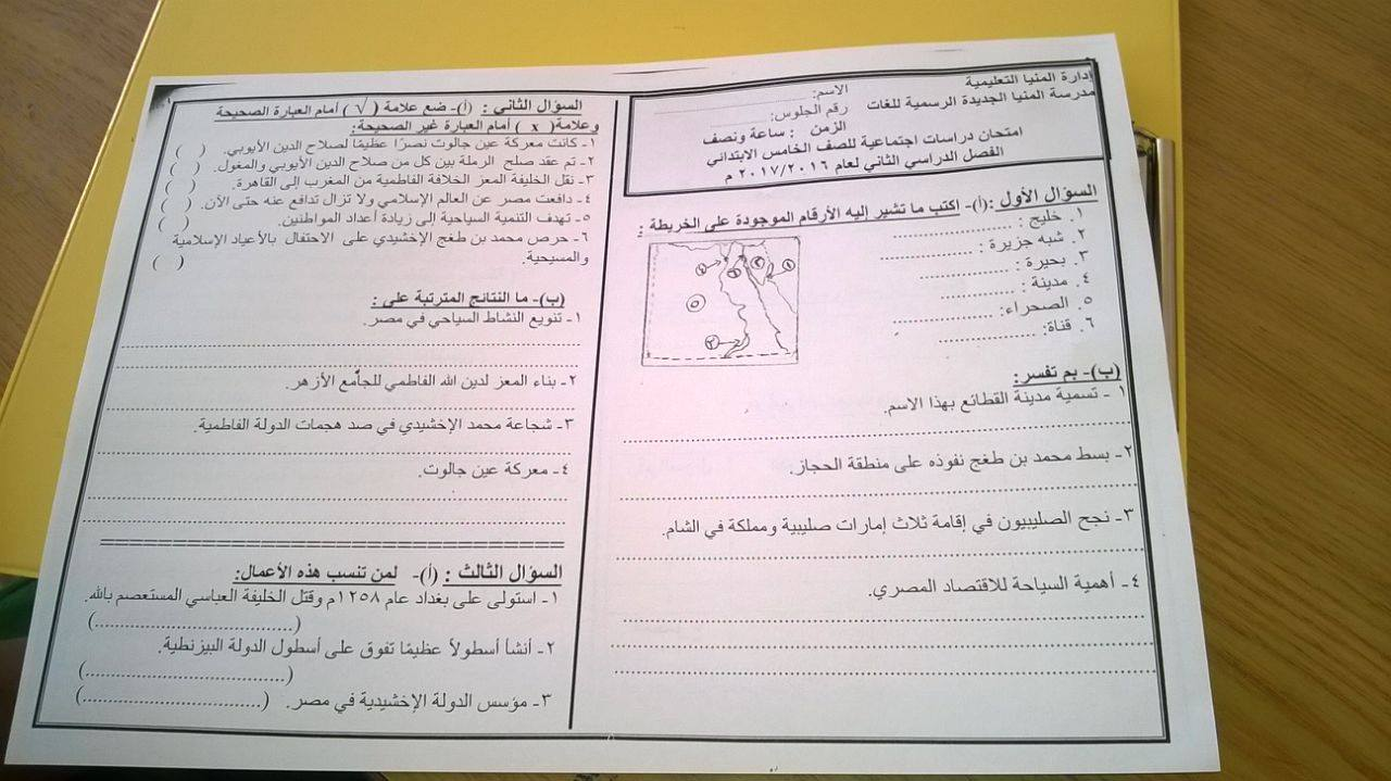 exam-eg.com_1494074670411.jpg