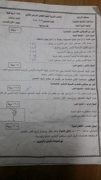 exam-eg.com_1494271874981.jpg