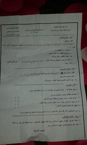 exam-eg.com_1494421564991.jpg