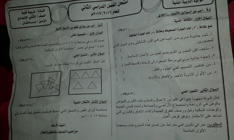 exam-eg.com_1494423143661.jpg