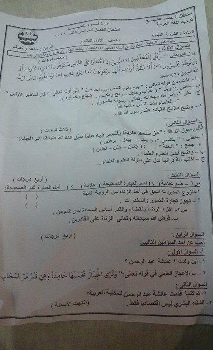 exam-eg.com_1494512750471.jpg