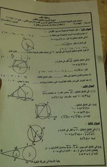 exam-eg.com_1494600163611.jpg