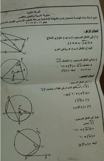 exam-eg.com_1494600163622.jpg