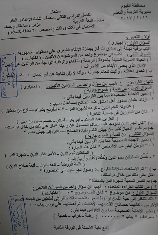 exam-eg.com_1494637361331.jpg