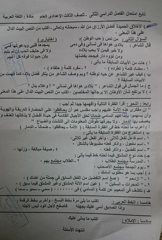 exam-eg.com_1494637361382.jpg