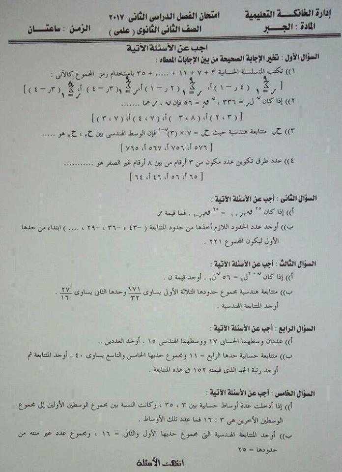 exam-eg.com_1494681224871.jpg