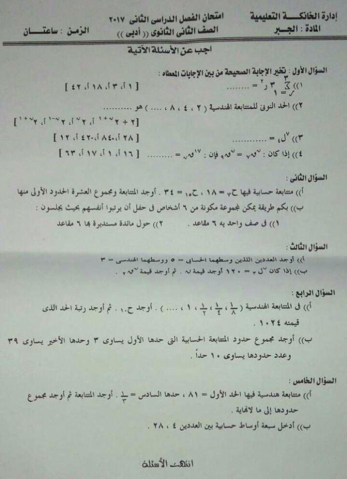 exam-eg.com_1494681474891.jpg