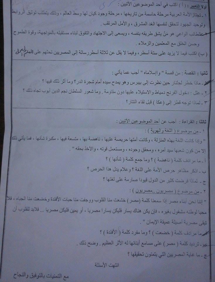 exam-eg.com_1494779419242.jpg