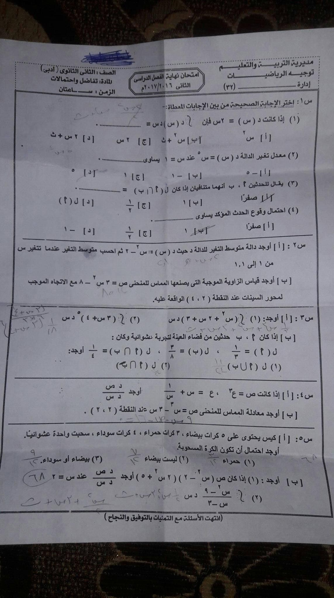 exam-eg.com_1494790623551.jpg