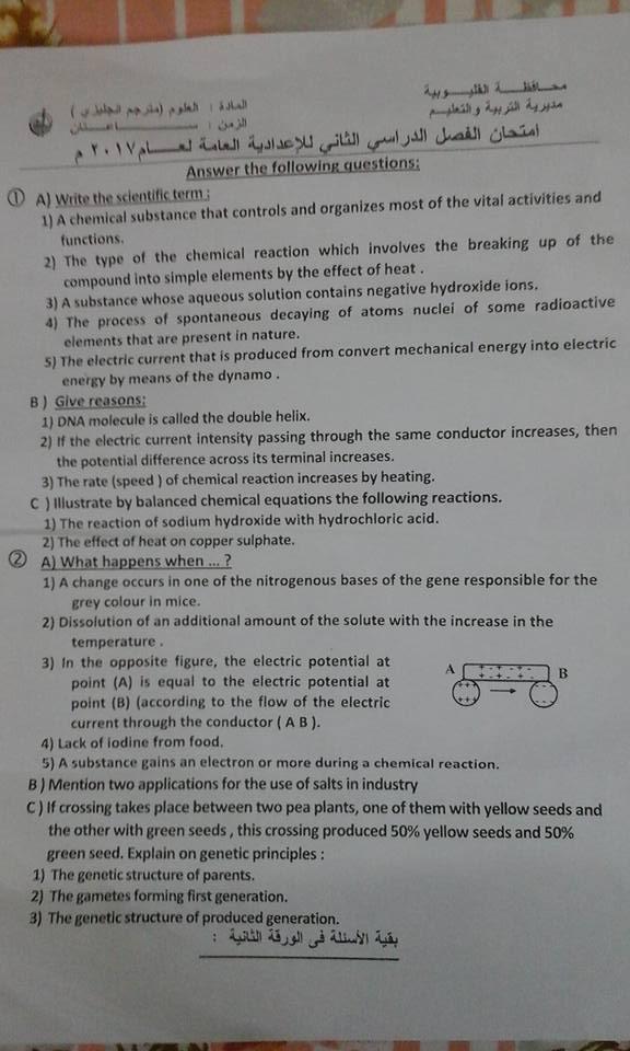exam-eg.com_1494850987392.jpg