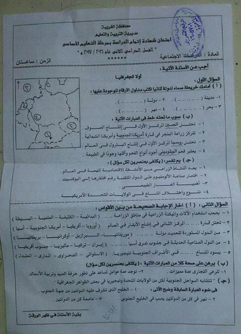 امتحان الدراسات الاجتماعية للصف الثالث الاعدادى الترم الثانى 2017 محافظة الغربية