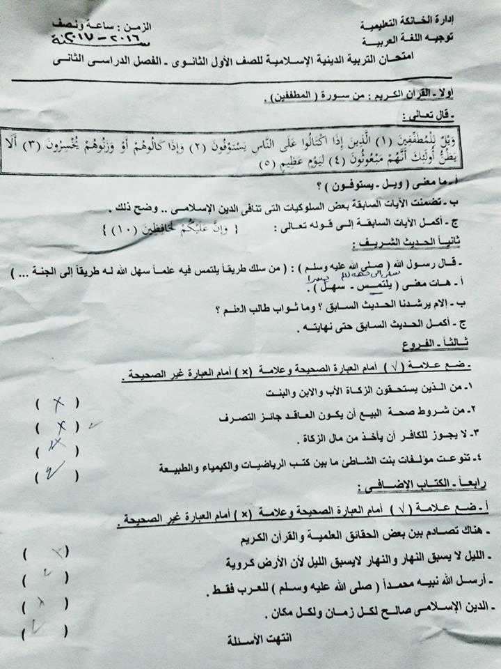 exam-eg.com_1495019235091.jpg