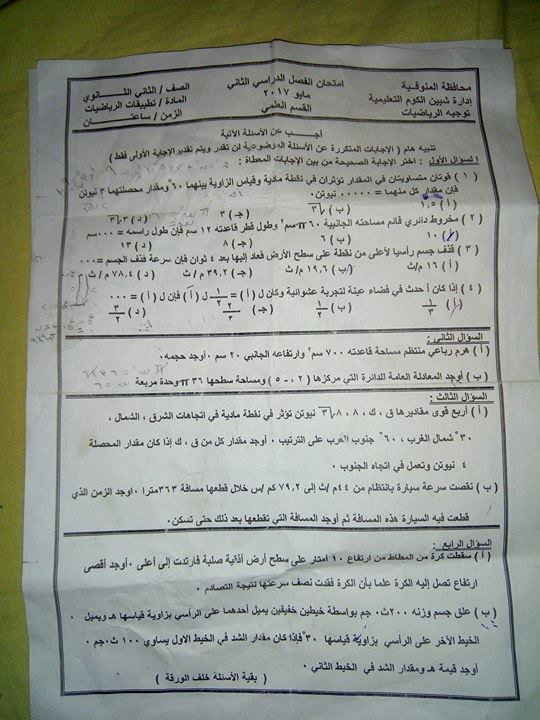 exam-eg.com_1495201139211.jpg