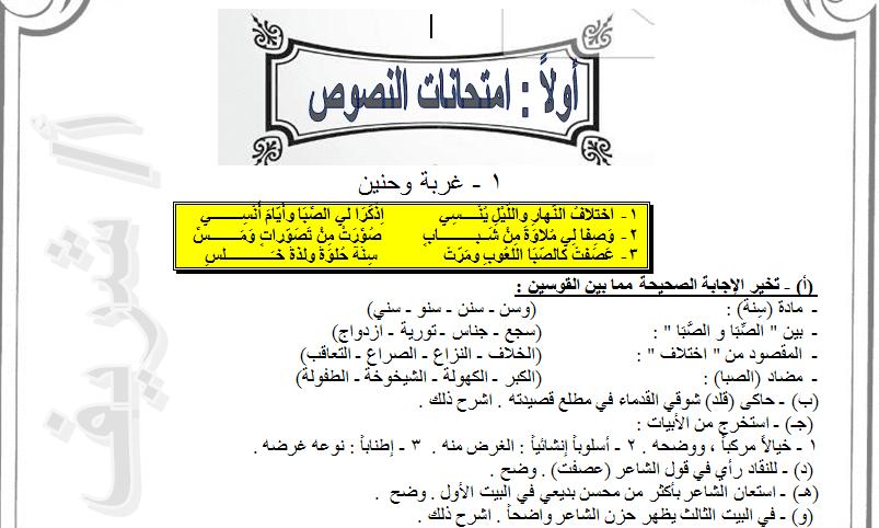 exam-eg.com_1495292777151.png