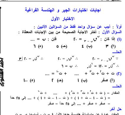 exam-eg.com_1496062573091.png