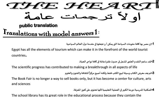exam-eg.com_1496751195991.jpg