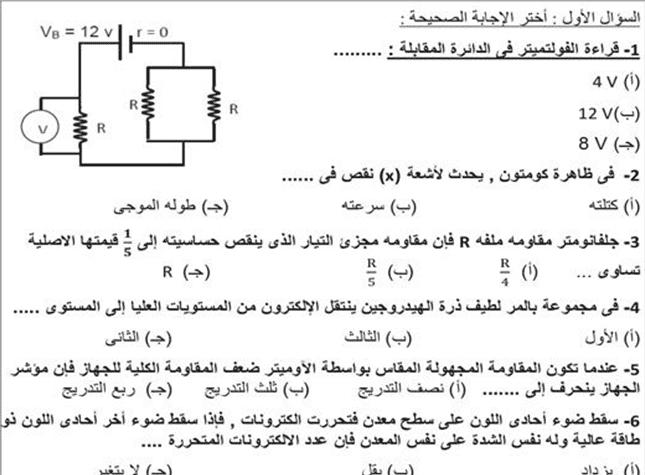 exam-eg.com_149701000341.png