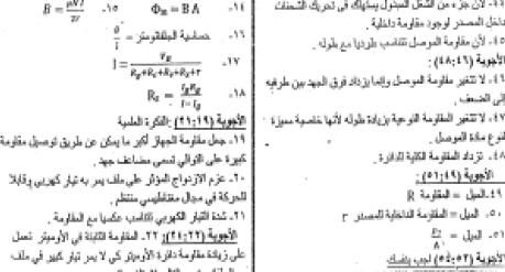 exam-eg.com_1497010898431.png