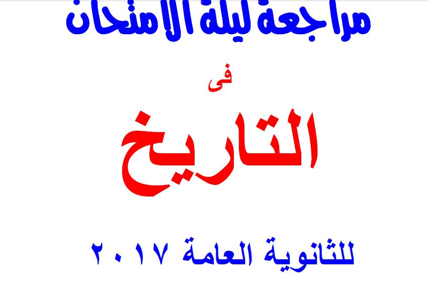 exam-eg.com_1497014861941.png