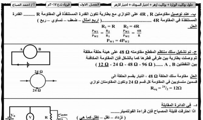 exam-eg.com_1497097816751.jpg